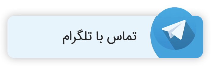 تماس با رهاورد چوب ترموود تلگرام